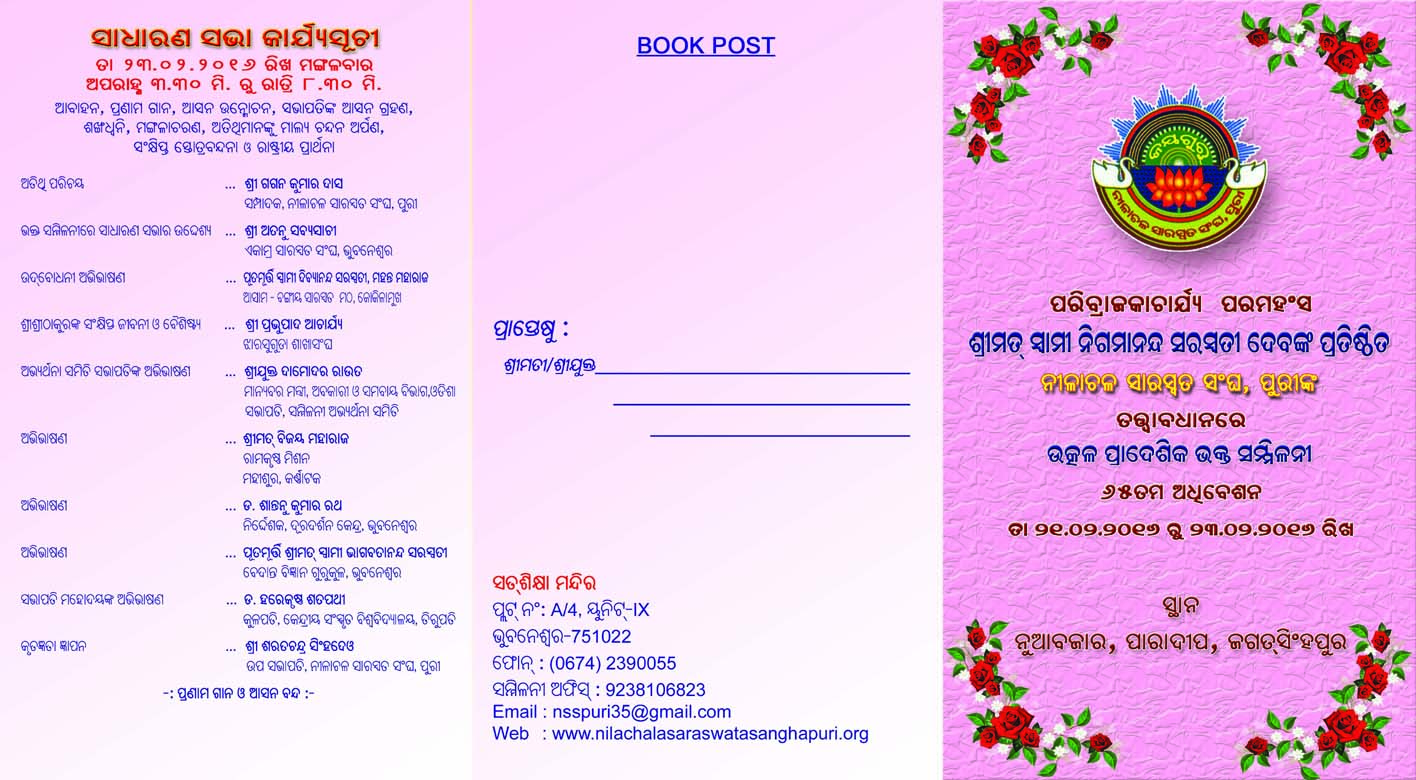 Invitation-FC-Front-Odiya copy